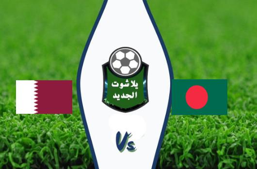منتخب قطر يتفوق علي منتخب بنجلاديش بثنائية دون رد بتاريخ 10-10-2019 تصفيات آسيا المؤهلة لكأس العالم 2022
