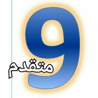 قناة الصف التاسع المتقدم - الامارات