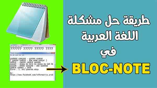 bloc note,note,حل مشكلة اللغة العربي في bloc note,حل مشكلة العريبية على bloc note,إضافة اللغة العربية إلى bloc notes