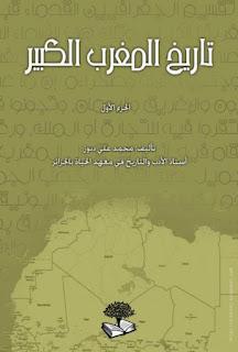 تحميل كتاب تاريخ المغرب الكبير – 3 أجزاء – محمد علي دبوز pdf