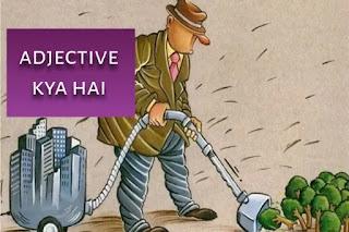 adjective क्या है एडजेक्टिव की परिभाषा एडजेक्टिव किसे कहते हैं एडजेक्टिव की परिभाषा हिंदी में