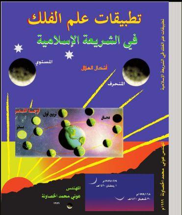 pdf كتاب تطبيقات علم الفلك في الشريعة الاسلامية