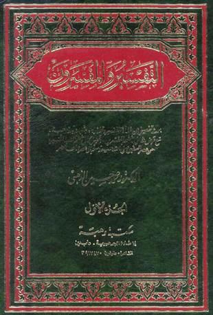 تحميل كتاب التفسير والمفسرون للشيخ الذهبى