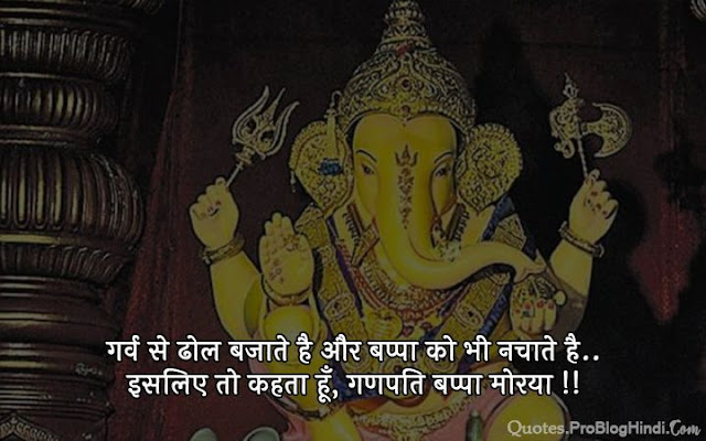 ganesh chaturthi best quotes in hindi