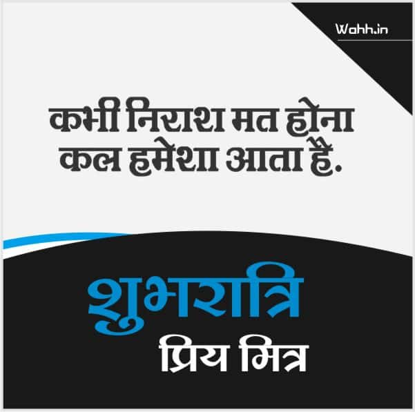 Good Night Quotes Friends In Hindi