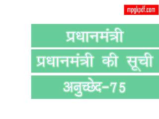 |भारत के प्रधानमंत्री कार्यकाल