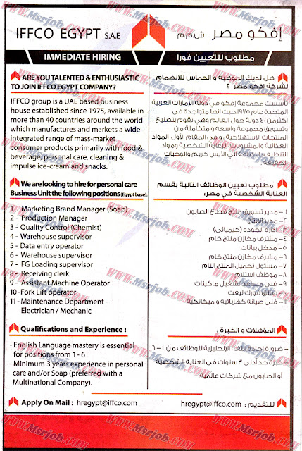 وظائف مجموعة افكو مصر 22 ابريل 2016