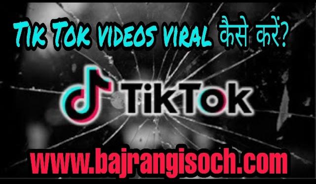 Tik Tok  वीडियो वायरल कैसे करें?Full Guide.