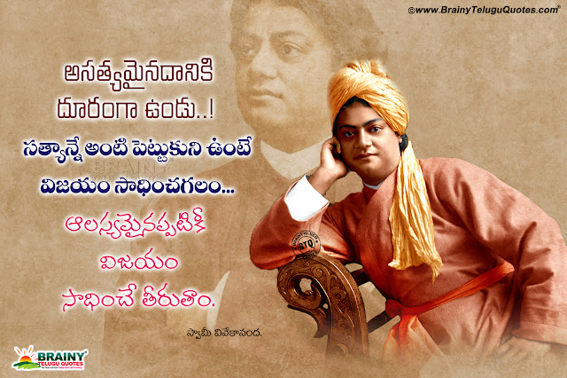 vivekananda most inspiring words on life, truth quotes by vivekananda, inspirational vivekananda messages for youth