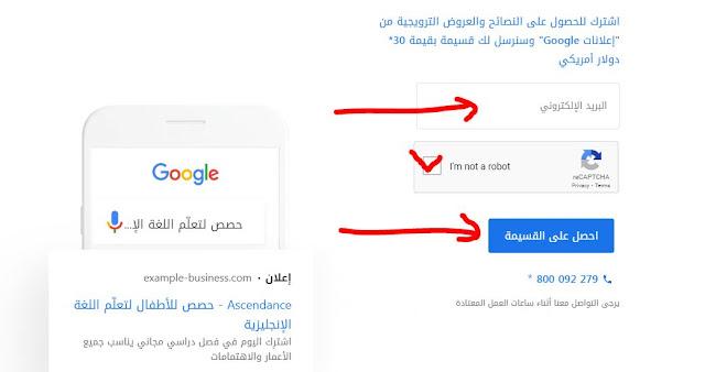 google adwords coupon