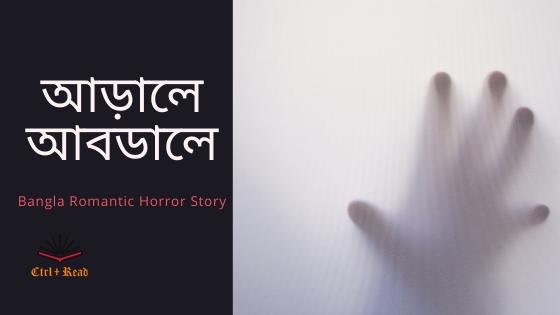 Bangla Romantic Horror Story- আড়ালে আবডালে