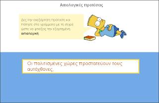 http://www.inschool.gr/G6/LANG/PROTASEIS-AITIOLOGIKES-LEARN-G6-LANGHPordBstBLwords-1411161115-tzortzisk/index.html