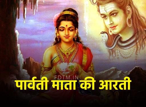 parvati mata aarti in hindi