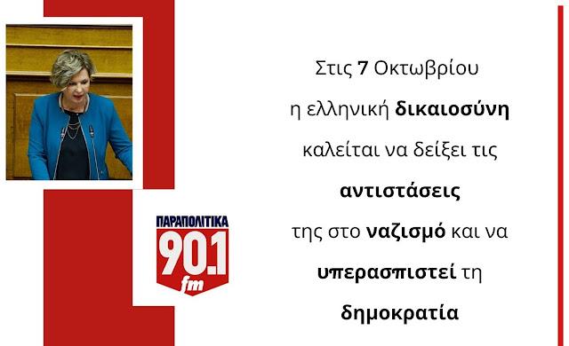 Όλγα  Γεροβασίλη: Στις 7 Οκτωβρίου η ελληνική δικαιοσύνη καλείται να δείξει τις αντιστάσεις της στο ναζισμό και να υπερασπιστεί τη δημοκρατία