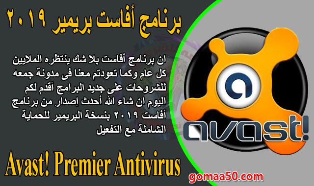 برنامج أفاست بريمير 2019  Avast! Premier Antivirus 19.5.2378 (Build 19.5.4444.439)