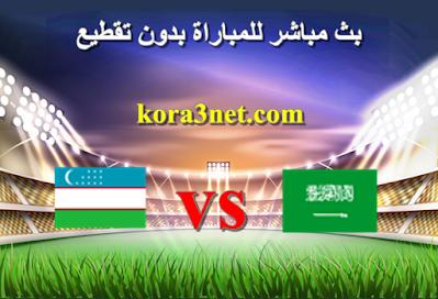 مباراة السعودية واوزبكستان