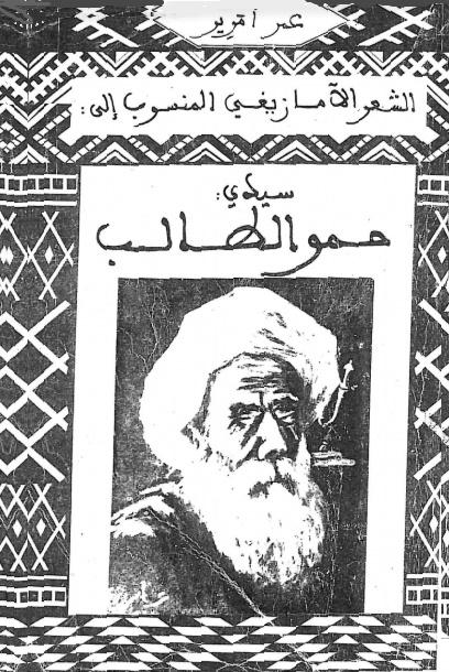 الشعر الأمازيغي المنسوب الى سيدي حمو الطالب pdf