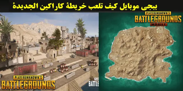 Karakin map PUBG Mobile