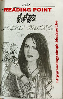 Ghalti kis ki by Sahrish Fatima