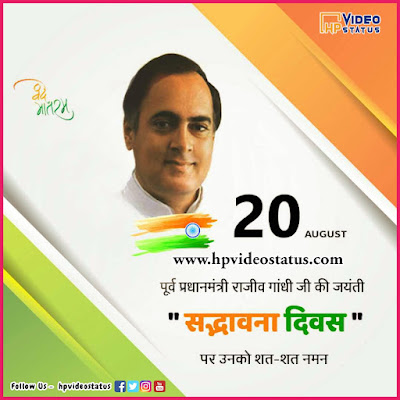 Beautiful Rajiv Gandhi Jayanti 2021 wishes quotes status photo images shayari for you.