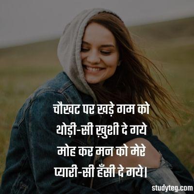 hasi shayari in hindi , hasi status