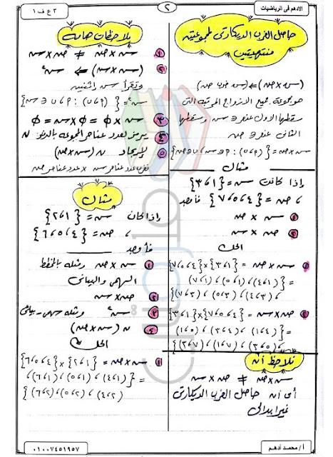 مذكرة جبر وهندسة للصف الثالث الإعدادى الترم الأول