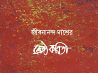 Free Download Bangla Books, Bangla Magazine, Bengali PDF Books, New