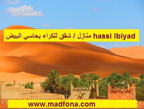 منازل / شقق للكراء بحاسي البيض hassi lbiyad