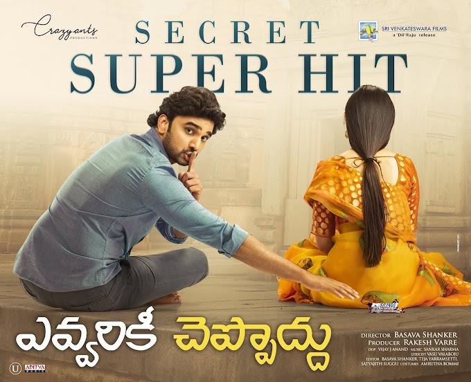 Evvarikee Cheppoddu (2019) Telugu Proper HDRip – 700MB – 400MB  Download & Watch Online With ESub