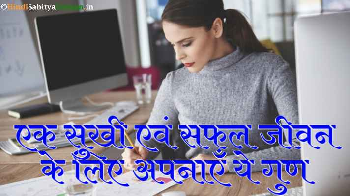 Qualities for Success In Hindi