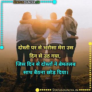 Dhokebaaz Dost Shayari In Hindi, दोस्ती पर से भरोसा मेरा उस दिन से उठ गया, जिस दिन से दोस्तों ने बेमतलब साथ बैठना छोड़ दिया।