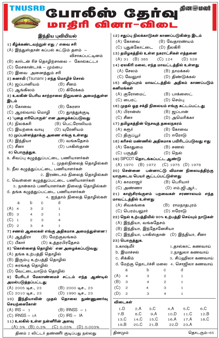 TNUSRB Indian Geography Questions Answers - March6, 2018 (Dinamalar) Download PDF