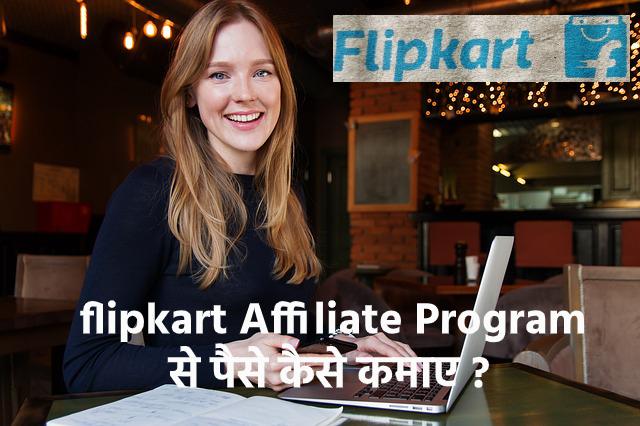 flipkart Affiliate Program से पैसे कैसे कमाए ?