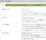 MODX Evolution CMSの既存サイトのSSL化