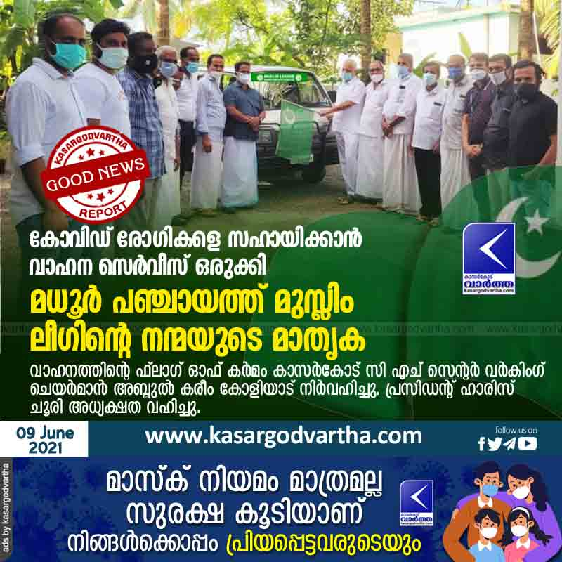 Madhur Panchayat Muslim League is a model of goodness by providing vehicle service to help COVID patients