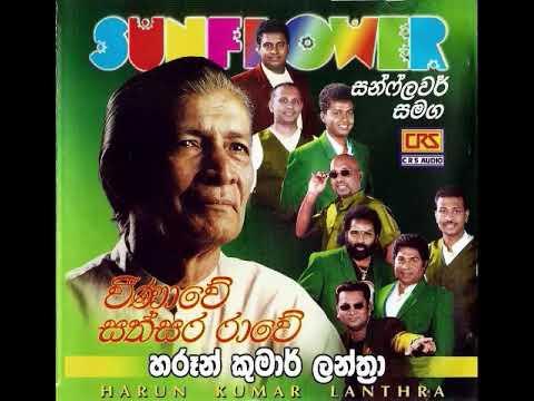 tm jayarathna with sunflower album free download
