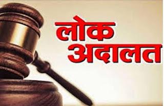 नेशनल लोक अदालत 14 सितंबर को, कुल 13 खंडपीठों का हुआ गठन