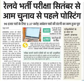 RRB Railway Bharti : रेलवे भर्ती परीक्षा सितम्बर 2018 से आम चुनाव से पहले पोस्टिंग, 90 हजार पदों के लिए 2.37 करोड़ आवेदन पत्रों की छंटनी का कार्य पूर्ण