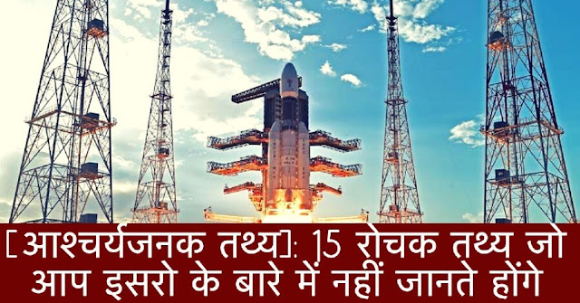 [Amazing facts]: 15 interesting facts you may not know about ISRO