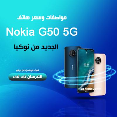 مواصفات وسعر هاتف Nokia G50 5G الجديد من نوكيا