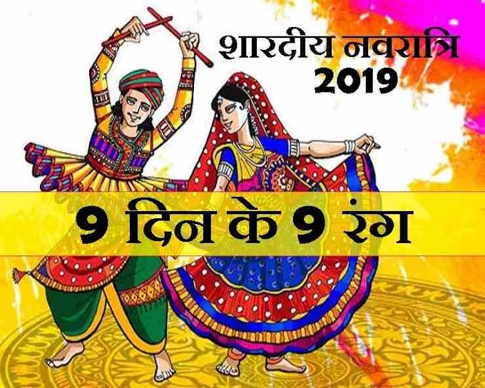 Shardiya Navratri 2019 October : नवरात्रि में ना करे नाराज माँ दुर्गा को भूलकर भी ना करें ऐसी गलतियां - MadBestShayari
