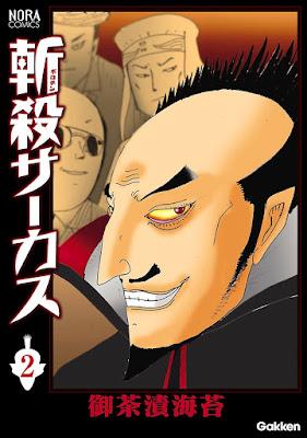 [Manga] 斬殺サーカス 第01-02巻 [Girochin Sakasu Vol 01-02] Raw Download