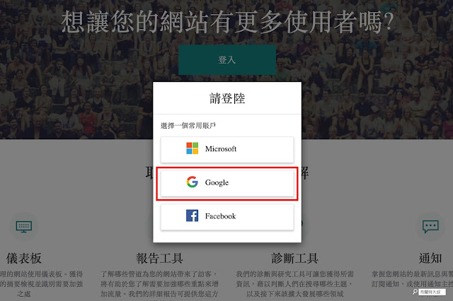 【網站 SEO】用 Webmasters Tools 提升 Yahoo、Bing 搜尋引擎中的網頁排名 (網站、部落格都適用) - 透過 Microsoft、Google、Facebook 帳號登入來略過申請流程