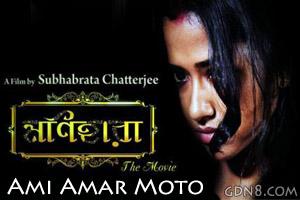 AMI AMAR MOTO - Manihara