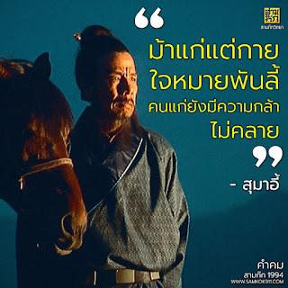 """""""ม้าแก่แต่กาย ใจหมายพันลี้ คนแก่ยังมีความกล้าไม่คลาย"""" - สุมาอี้"""