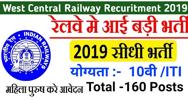 West Central Railway Recruitment 2019 - Apply Online for 160 Apprentice Posts