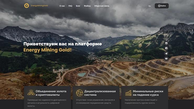 Изменения в Energy Mining Gold