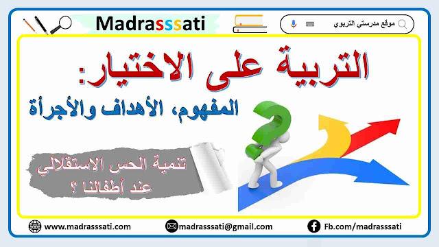 مدخل التربية على الاختيار في المنهاج التربوي المغربي
