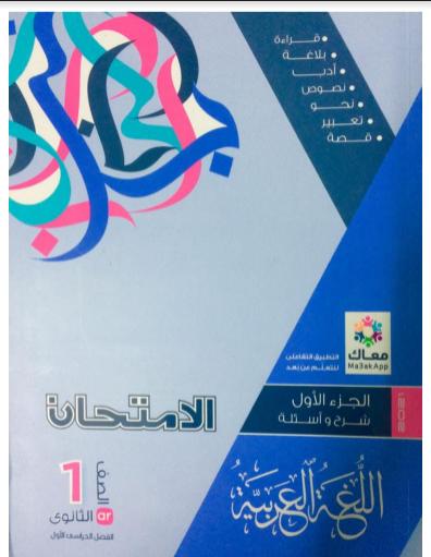 تحميل كتاب الامتحان فى اللغة العربية للصف الأول الثانوى الترم الأول pdf 2021