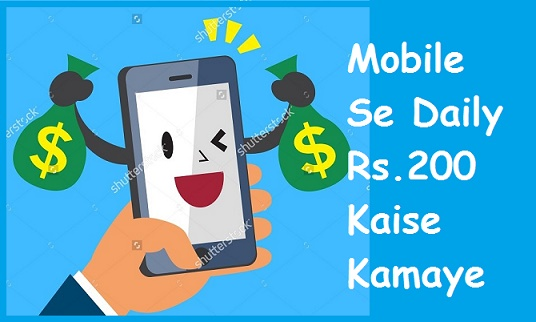 1 Hour Me Mobile Se Real Cash Paise Kaise Kamaye - Daily Rs.200 Kamaye